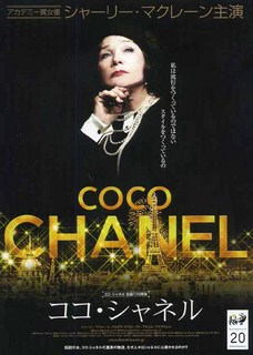 124892353538716309138_coco-chanel-s-nw3.jpg